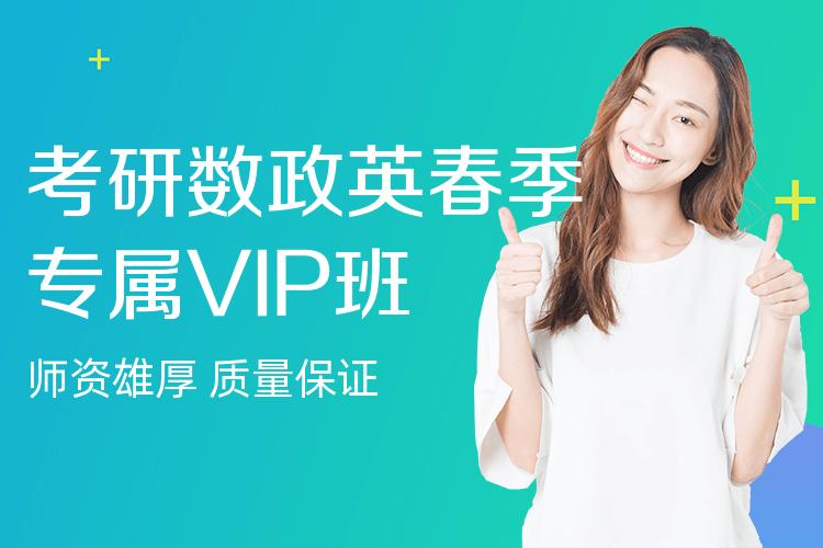 广州考研数政英春季专属VIP班