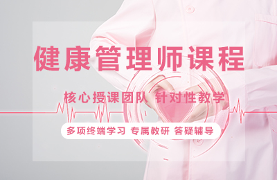 广州健康管理师培训