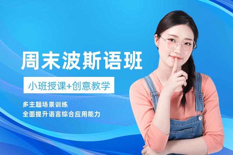广州周末波斯语培训课程