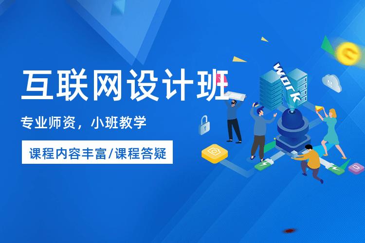广州天琥互联网设计培训