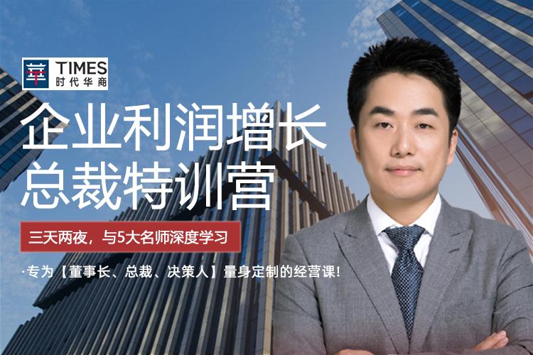 时代华商企业利润增长总裁特训营