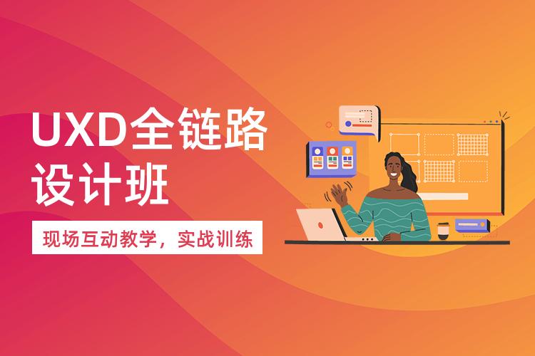 广州UXD全链路设计课程