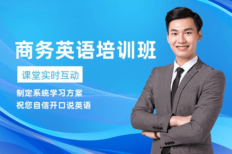广州商务英语培训课程