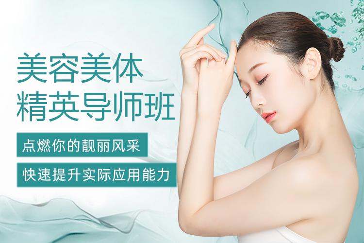 广州专业国际美容美体培训班