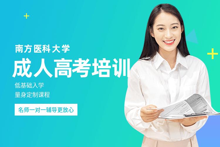 广州成考学历提升培训班