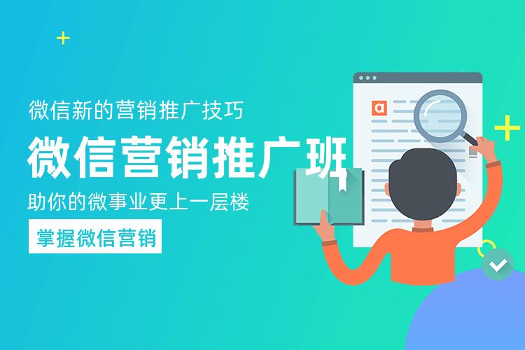 广州微信营销推广培训课程