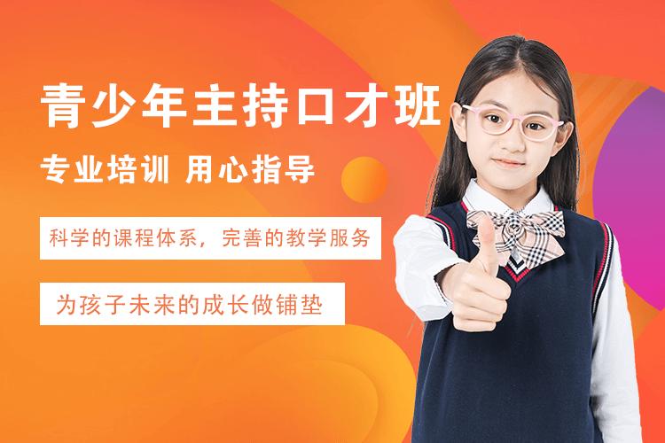 广州青少年小主持人口才培训