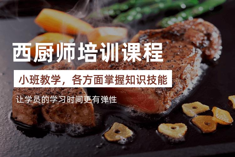 广州西餐厨师技能培训