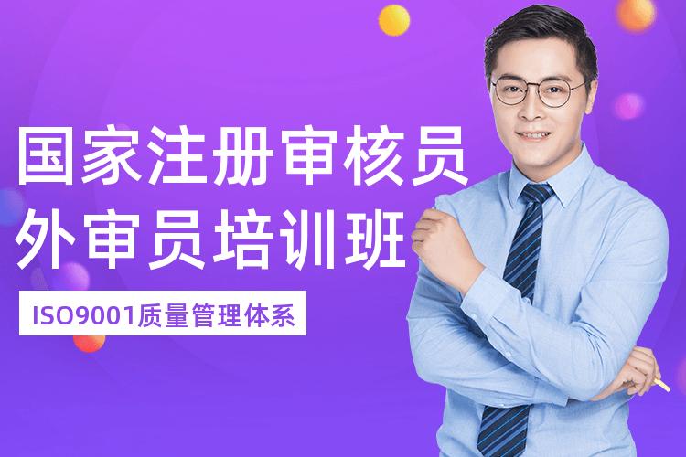 广州ISO9001质量管理体系国家注