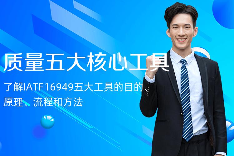 广州质量管理五大核心工具培