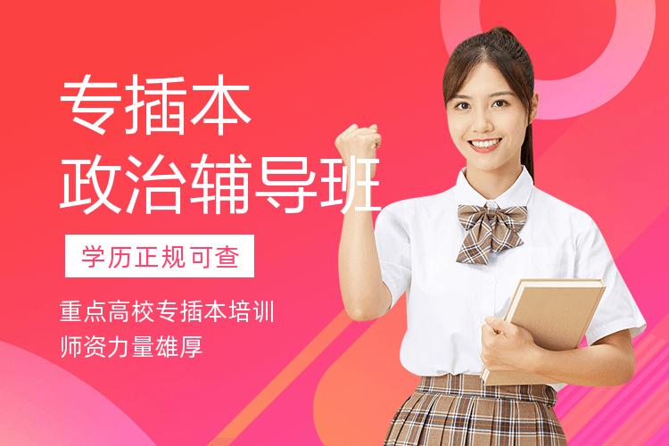 广州专插本政治辅导课程