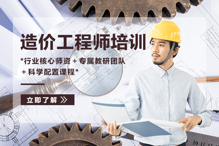 注册造价工程师培训