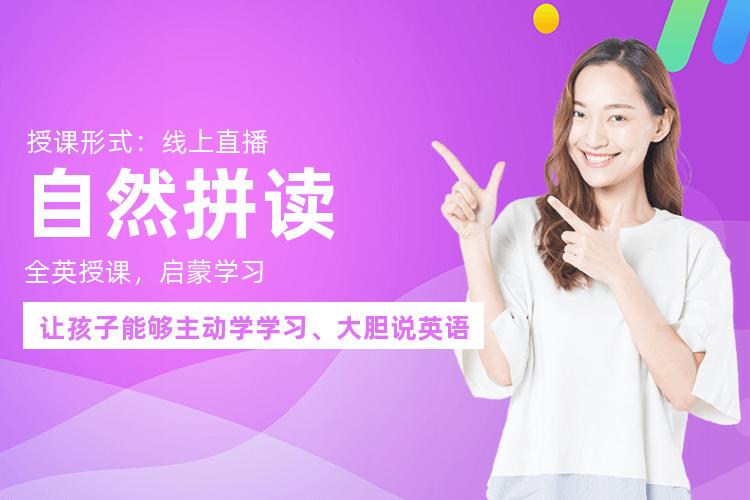 广州自然拼读入门培训班