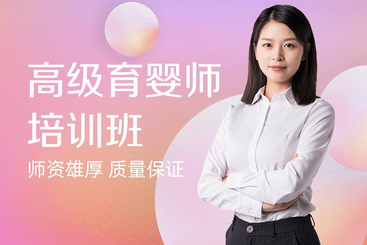 广州育婴师职业培训班