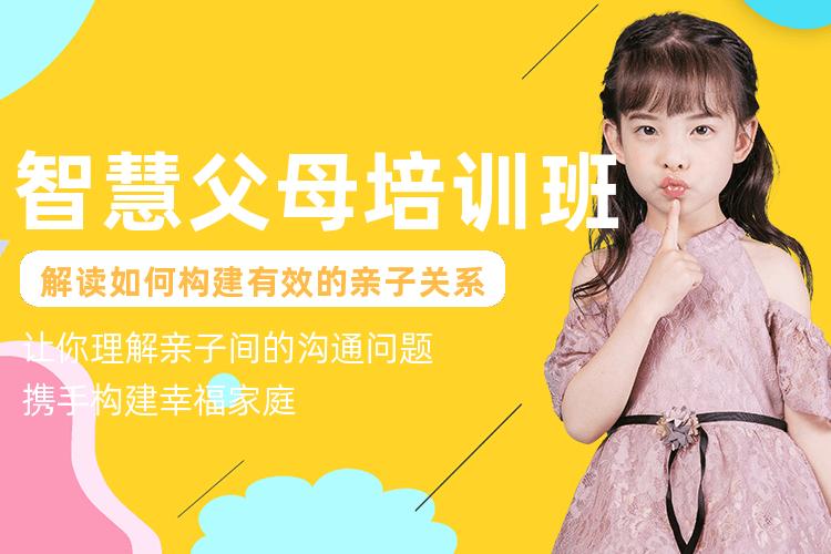 广州智慧父母培训
