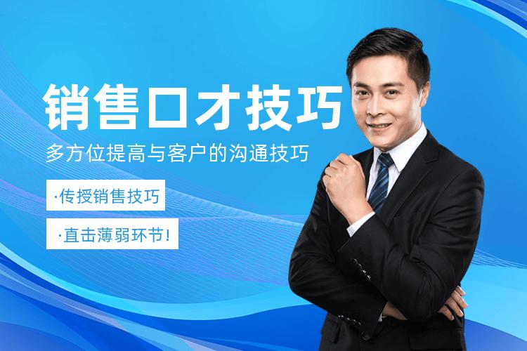 广州新励成销售口才培训