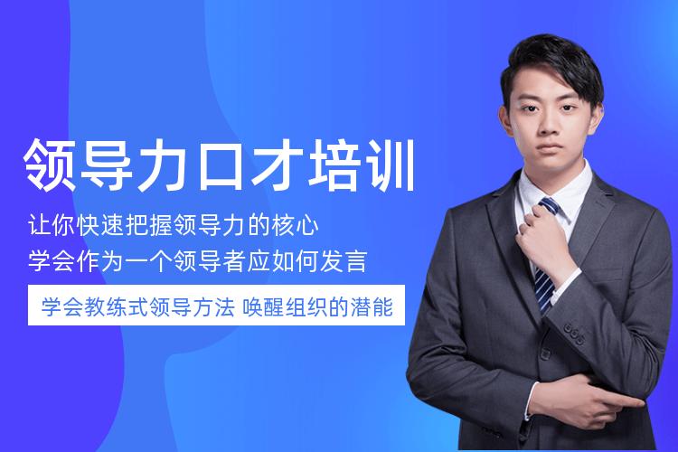 广州新励成领导力口才课程