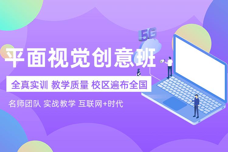 广州平面视觉创意班