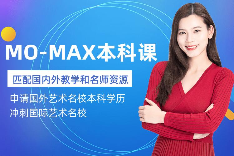 广州MO-MAX本科课程