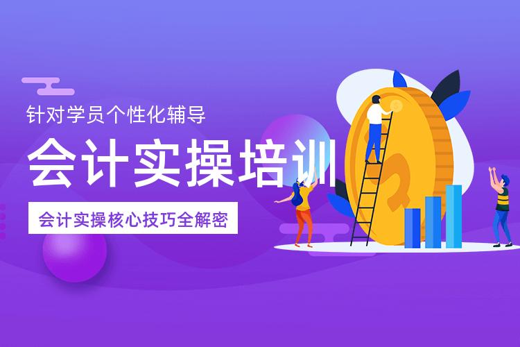 广州恒企会计实操培训班
