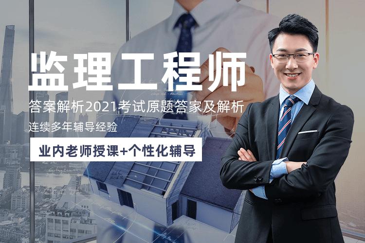 广州监理工程师培训班