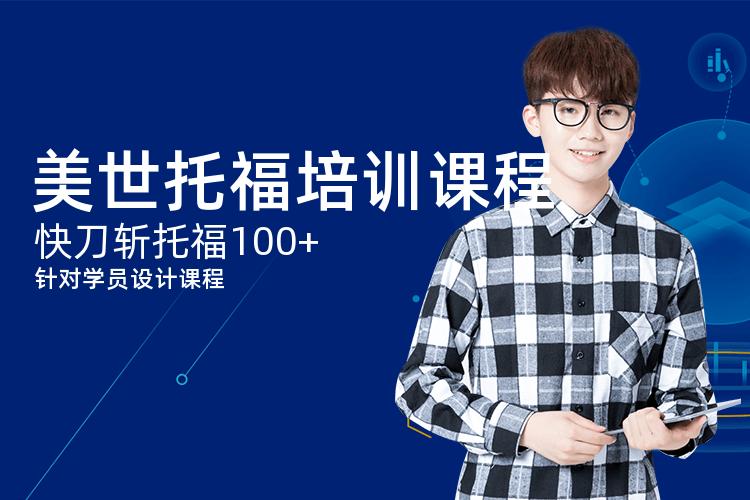 广州美世TOEFL托福培训班