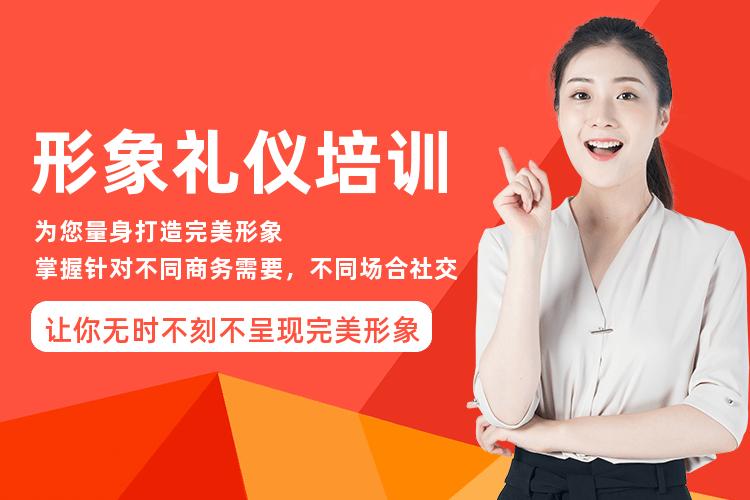 广州商务礼仪培训课程