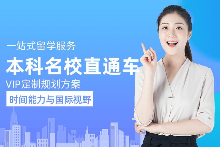 广州本科名校直通车课程