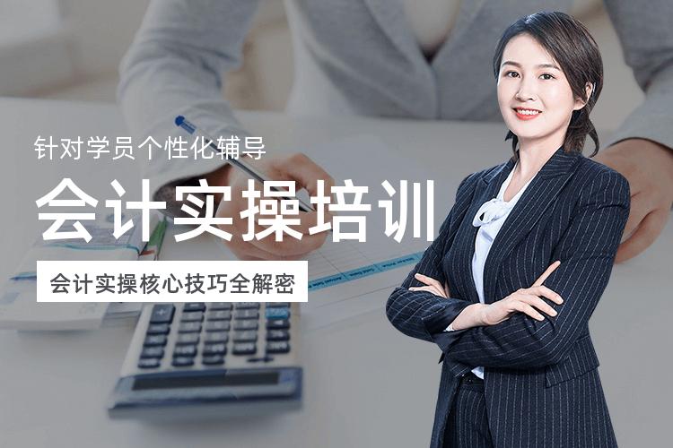 广州会计初级职称课程