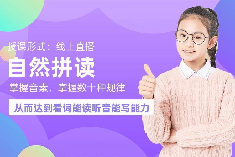 广州自然拼读培训班