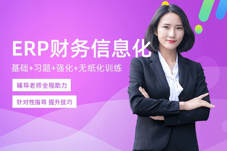 广州恒企ERP财务信息化