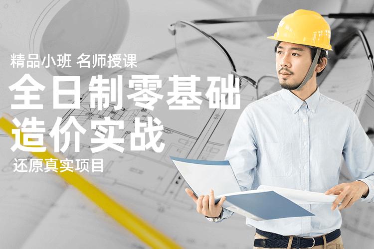 广州全日制零基础造价实战