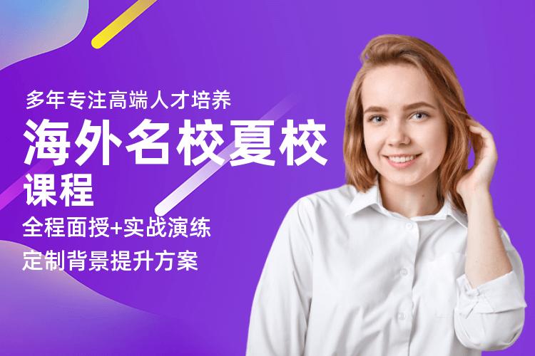 广州海外名校夏令营培训班
