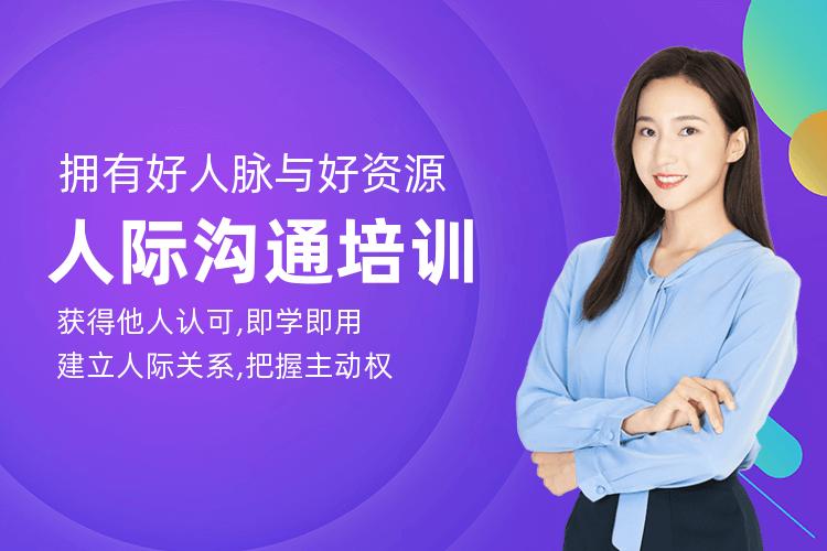 广州高效沟通培训课程