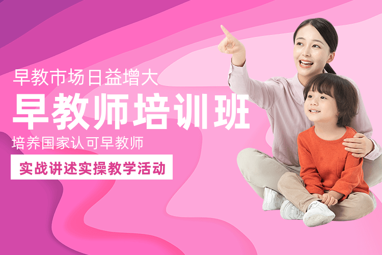 广州幼儿早教老师培训班