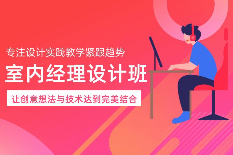 广州室内经理设计班
