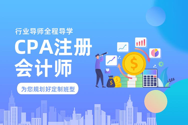 广州CPA注册会计师课程