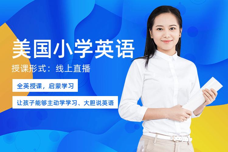 广州美国小学英语培训班