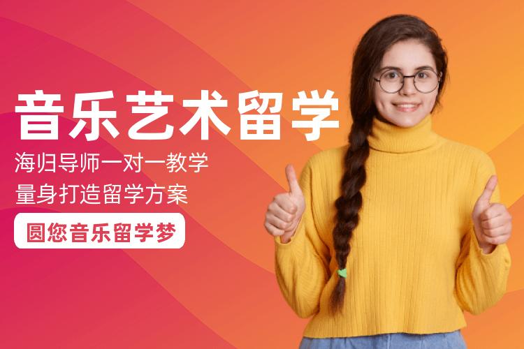 广州专业音乐生留学培训班