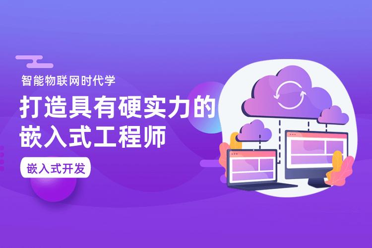 广州达内嵌入式软件应用工程