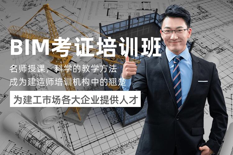 广州BIM考证培训班