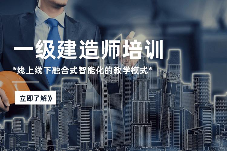 广州一级建造师培训课程