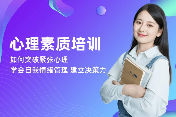 广州心理素质培训班