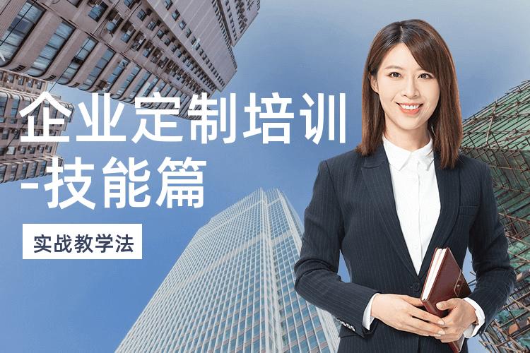 广州企业定制培训---技能篇
