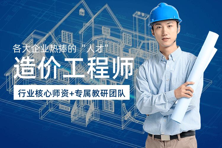 广州二级造价工程师课程