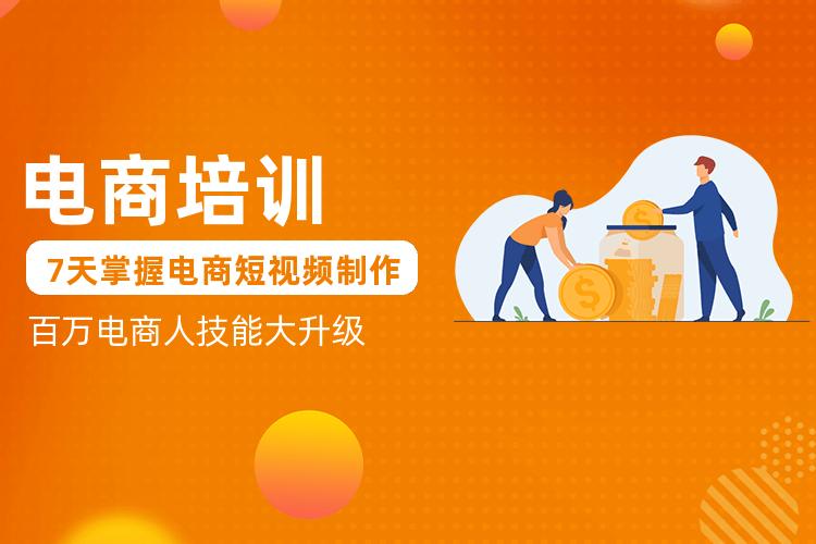 广州电商视觉设计班