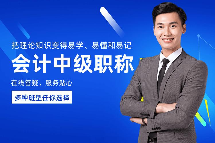 广州会计中级职称培训班