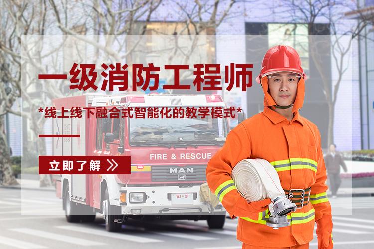 广州一级消防工程师培训班