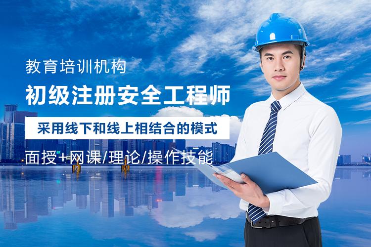 广州注册安全工程师课程